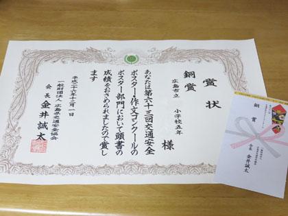 次女 第63回 交通安全ポスターコンクール 県協会長銅賞入賞