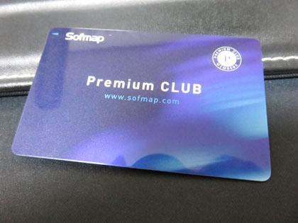 ソフマップ プレミアムCLUB カード