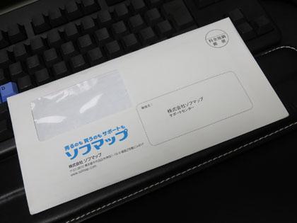 ソフマップ プレミアムCLUB 解約書類