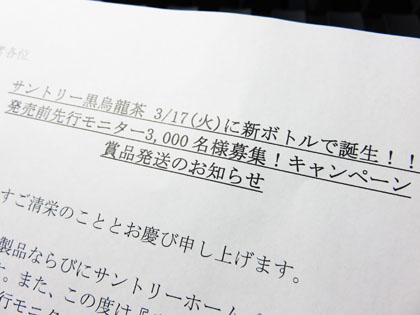 サントリー黒烏龍茶 発売前先行モニター当選