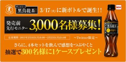 サントリー黒烏龍茶 発売前先行モニター 3,000名様募集!