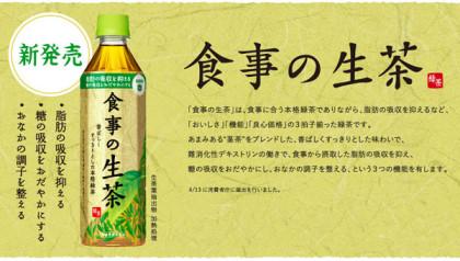 キリン 食事の生茶