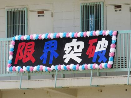 長女の体育祭