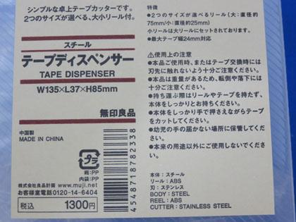 無印良品のテープディスペンサー