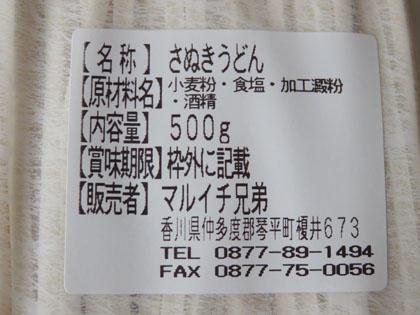 udon3_151222.jpg
