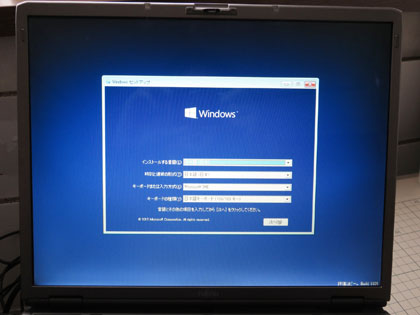 Windows 10 Technical Preview インストール開始