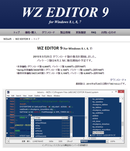 WZsoft WZ EDITER 9