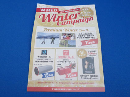 WIRED購入キャンペーン