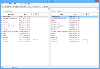 WZ Filer 9 スクリーンショット
