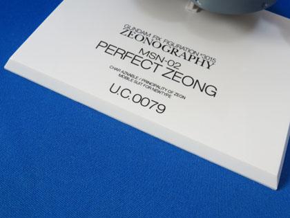 ZEONOGRAPHY ジオング アフター