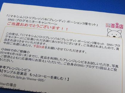 <マキシム><トリプレッソ>&<ブレンディ>ポーション3種セット当たる!