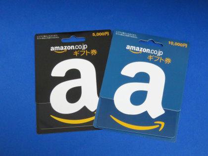 Amazon.co.jpギフト券