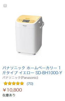 パナソニック本日の特選品 パナソニック ホームベーカリー 1斤タイプ イエロー SD-BH1000-Y