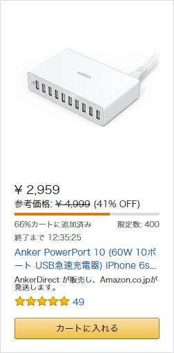 USB急速充電器 Anker PowerPort 10