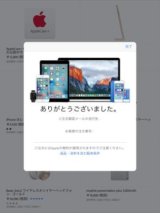 Appleストア iPhone SE 注文完了!