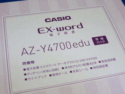 CASIO EX-word AZ-Y4700edu 学校パック