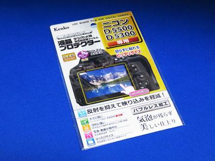 Kenko 液晶保護フィルム KLP-ND5500