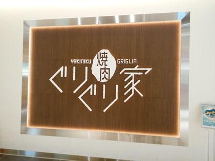 イオンモール広島祇園 ぐりぐり家