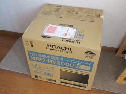 日立 ヘルシーシェフ MRO-RV2000 ホワイト