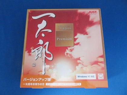 ichitaro2016_2_160205.jpg