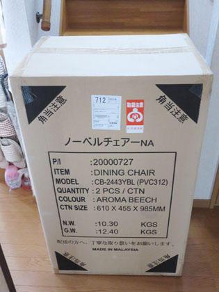 新ダイニングテーブルセット