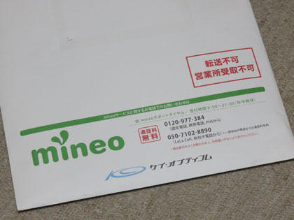 mineo SIM到着