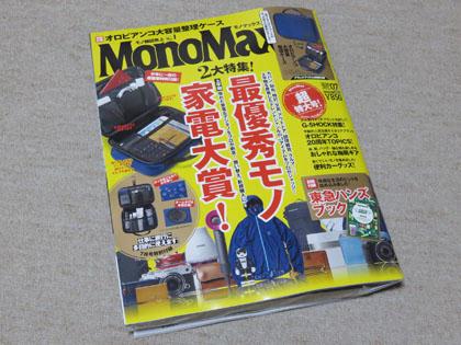 MonoMax7月号 オロビアンコ大容量整理ケース 付録
