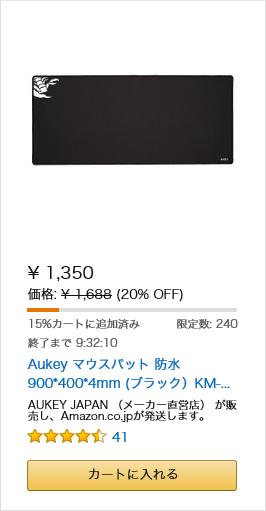 Aukey マウスパット 防水 900*400*4mm KM-P3