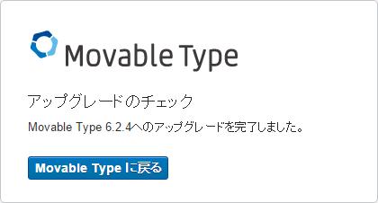 Movable Type 6.2.4 アップデート完了!