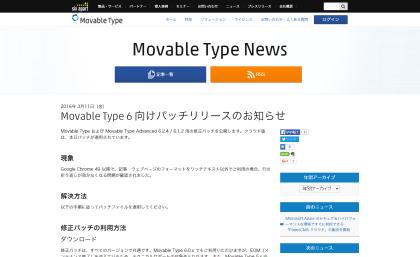 Movable Type 6 向けパッチリリース