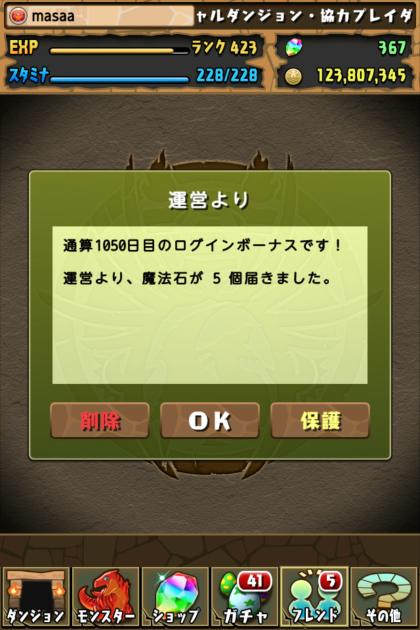 パズドラ 通算ログイン1050日目!