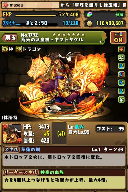 荒天の武皇神・ヤマトタケル