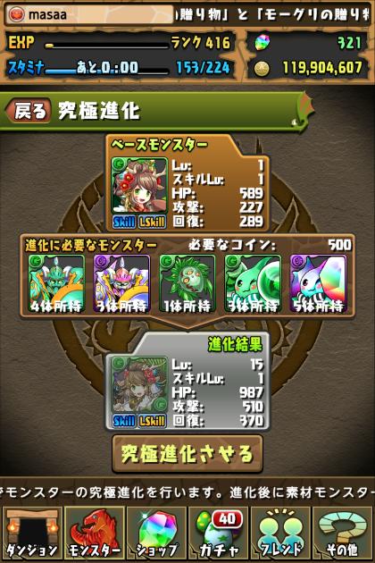 森羅の神子・カノ 究極進化へ
