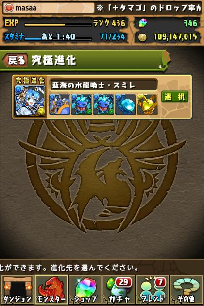 朝凪の藍龍喚士・スミレ 究極進化素材