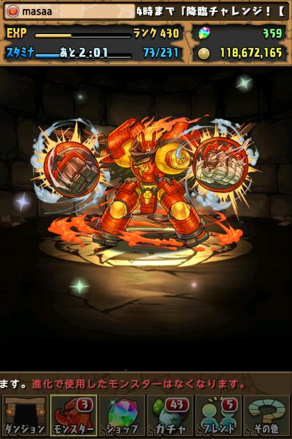紅の機神将・エルダーヨトゥン 究極進化完了!