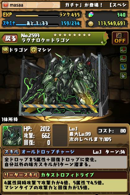 ラグナロク=ドラゴン