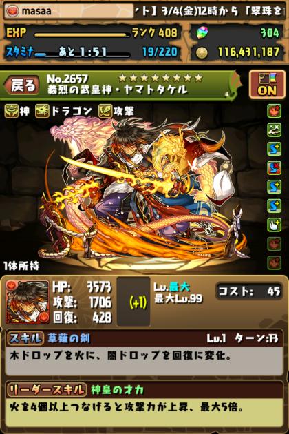 義烈の武皇神・ヤマトタケル