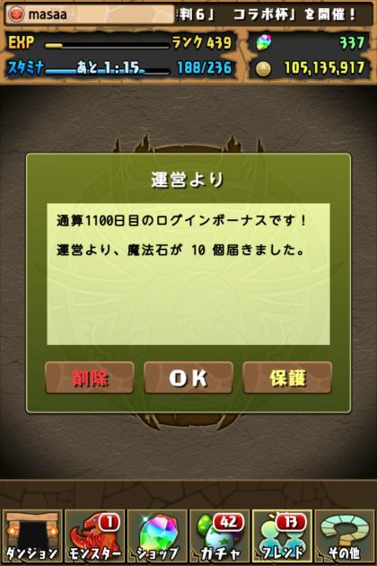 パズドラ通算ログイン1100日目!