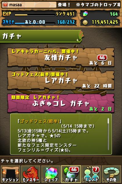新フェス限定モンスター登場ゴッドフェス前半に挑戦!