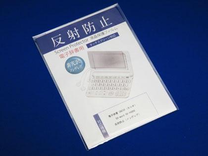 Orsetto カシオ電子辞書 エクスワード XD-Y4800用液晶保護フィルム 反射防止 高校生 EEO-0181 Y4800H