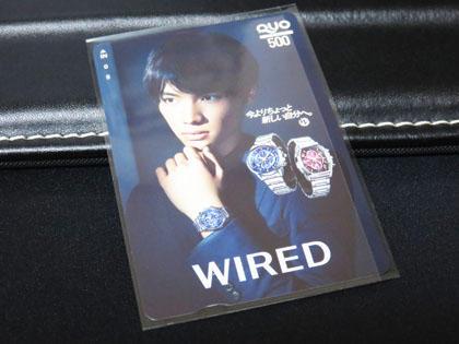 WIREDx福士蒼汰 QUOカード