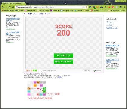 無料ゲーム カラータイル SCORE 200