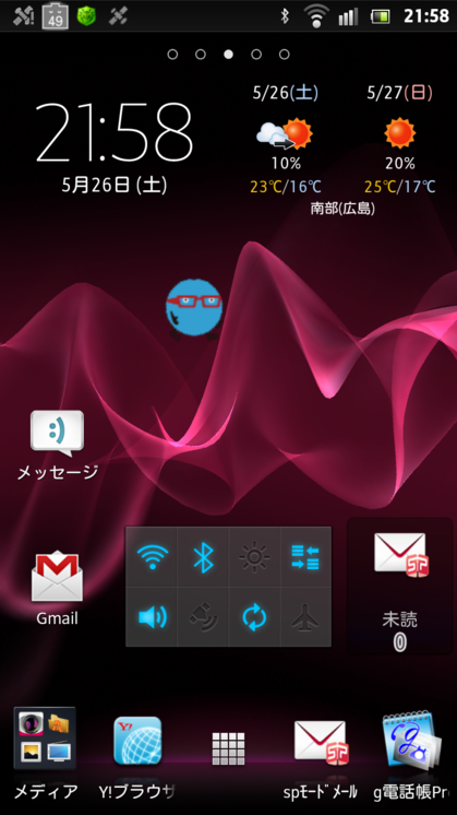 Xperia acro HD SO-03D 画面