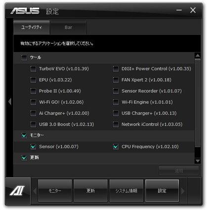 ASUS AI Suite II