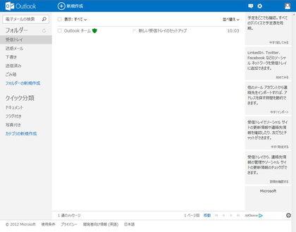 Outlook.com スクリーンショット