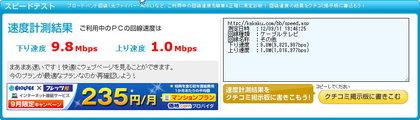 HomeNetwork PC 回線測定結果 価格.comサイトにて