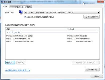 Dell U2713HM ICCプロファイル設定