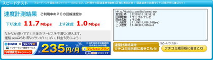 MainNetwork PC 回線測定結果 価格.comサイトにて