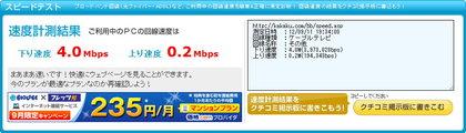 富士通ノートPC 回線測定結果 価格.comサイトにて