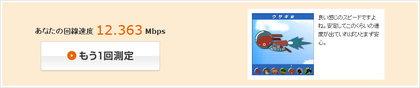 富士通ノートPC 回線測定結果 USENサイトにて